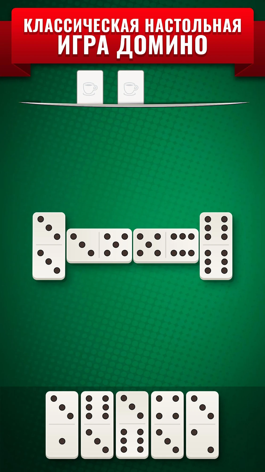 Dominoes - Best All Fives Domino Game скриншот 1