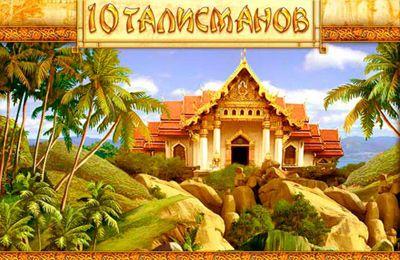 logo 10 Talismans: Casse-tête Orientale