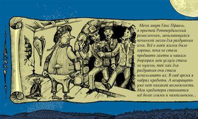 The Unparalleled Adventure of One Hans Pfaall en español