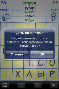 Screenshot iBlockhead auf dem iPhone