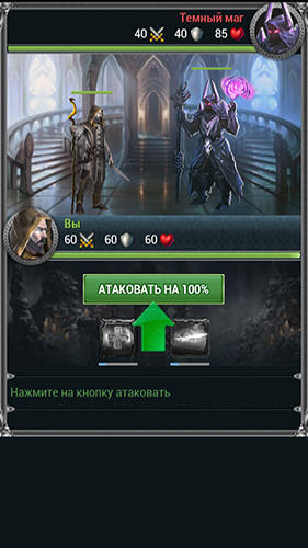 War of mages для Android