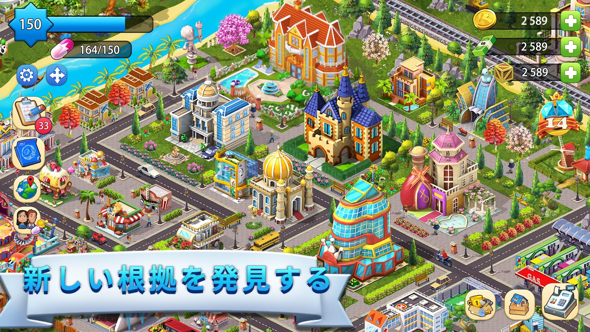 Lily City: Building metropolis スクリーンショット1