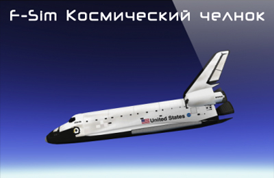 logo Flugsimulator: Space-Shuttle