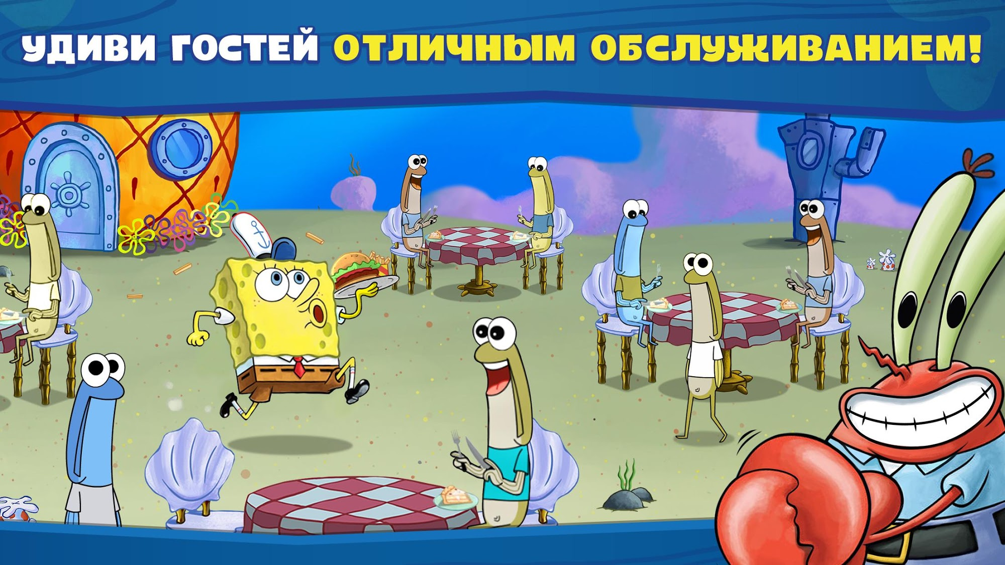 SpongeBob: Krusty Cook-Off для Android