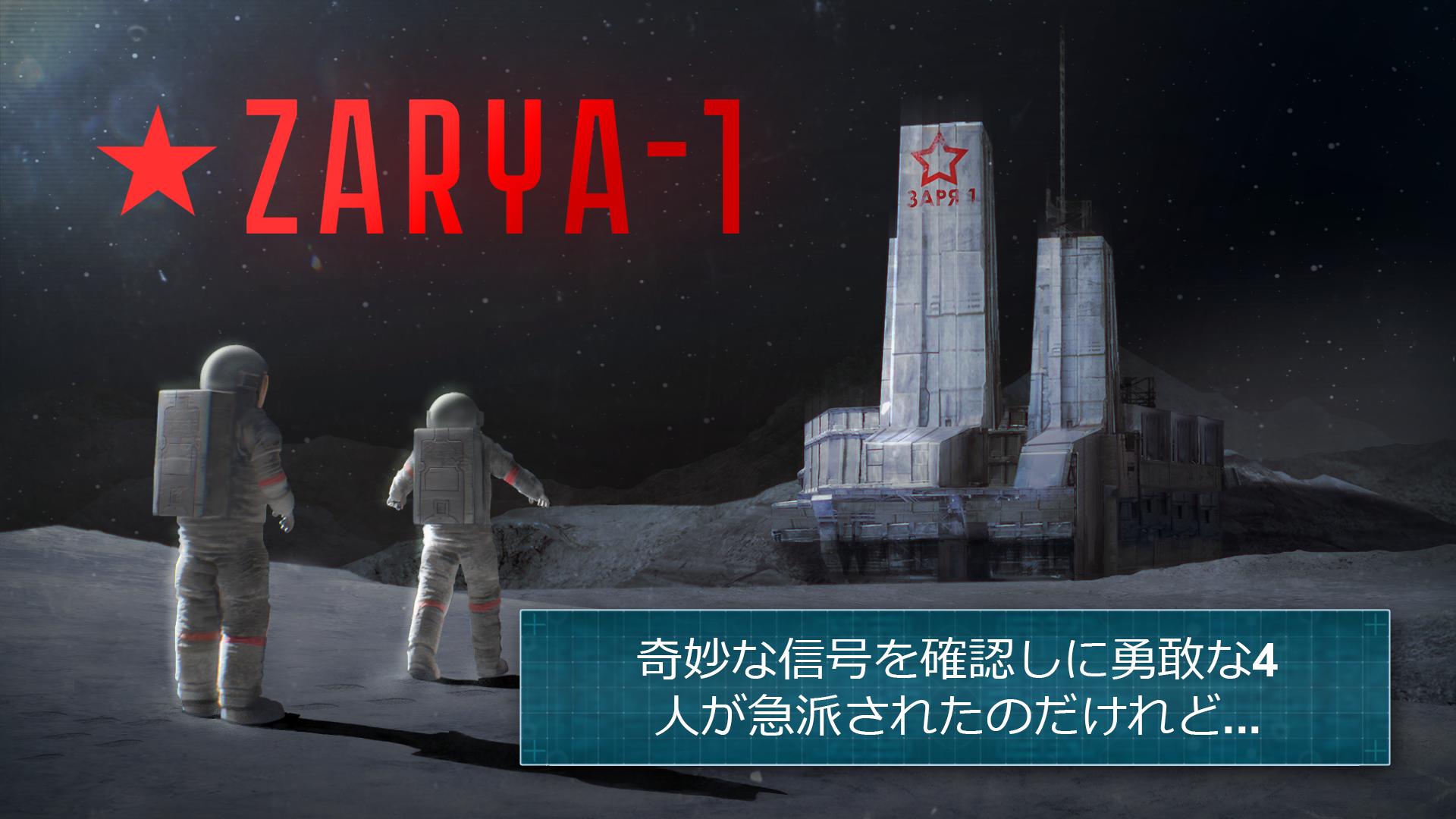 Survival-quest ZARYA-1 STATION スクリーンショット1
