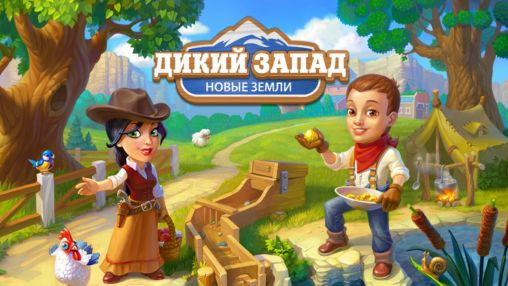 Wild West: New land Screenshot