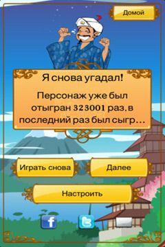 Screenshot Akinator the Genie on iPhone