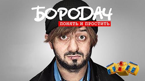 Borodach: Forgive and forget Screenshot