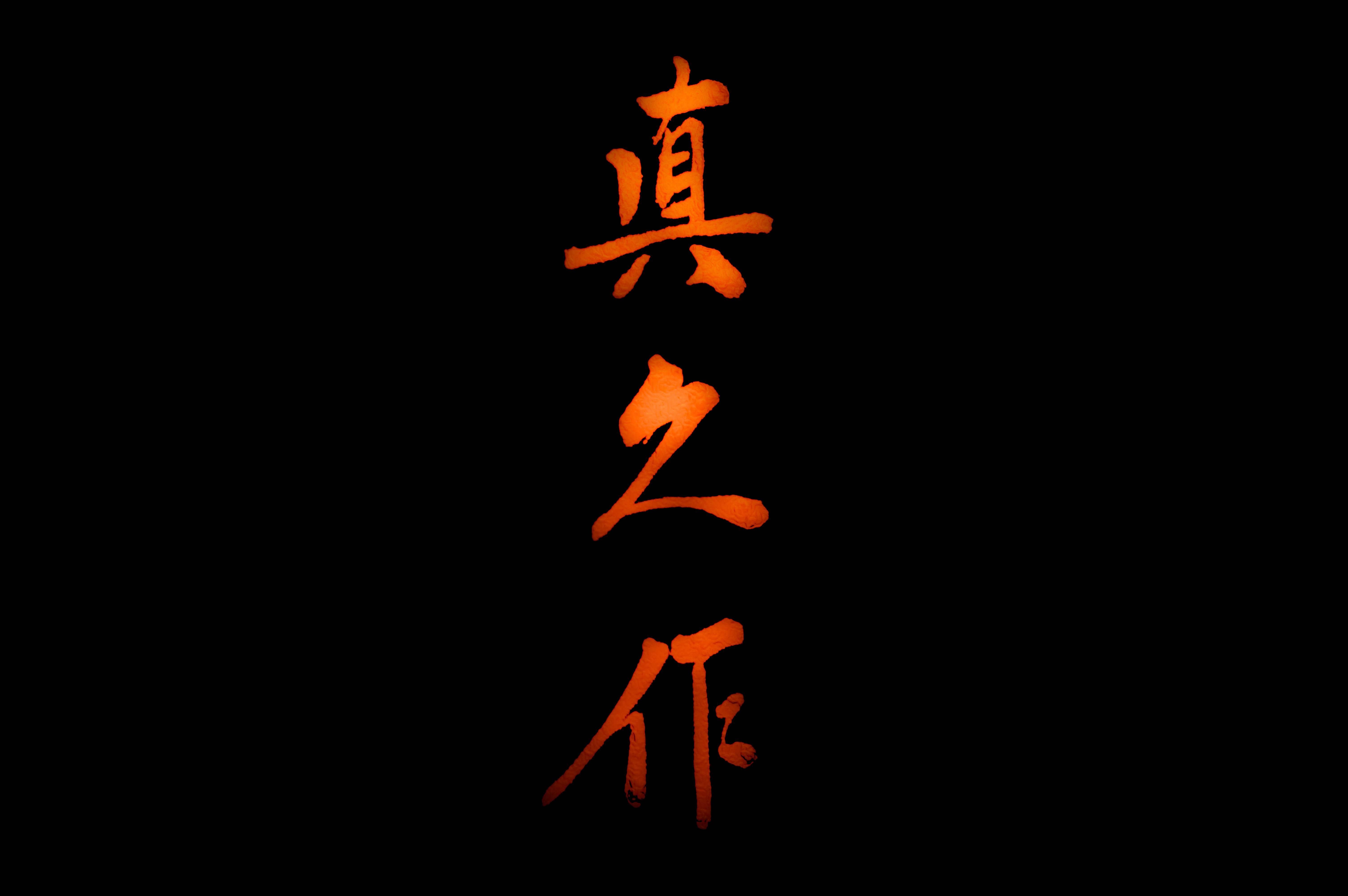 142481 Hintergrundbild herunterladen Hieroglyphe, Symbole, Zeichen, Die Wörter, Wörter, Inschrift, Kalligraphie - Bildschirmschoner und Bilder kostenlos