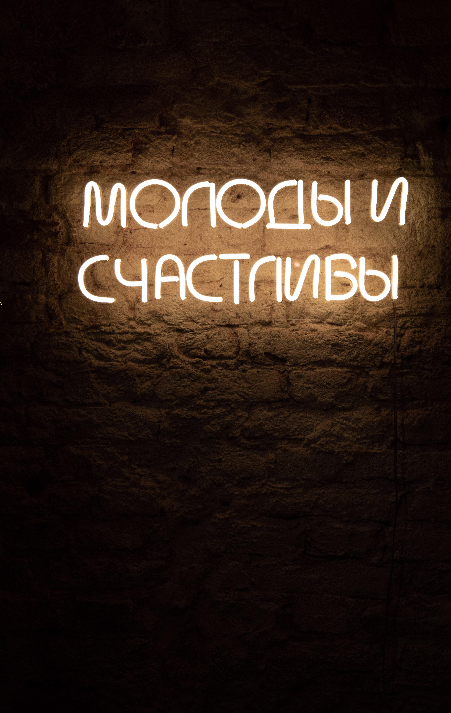 105874 скачать обои Слова, Счастье, Неон, Фраза, Молодость - заставки и картинки бесплатно