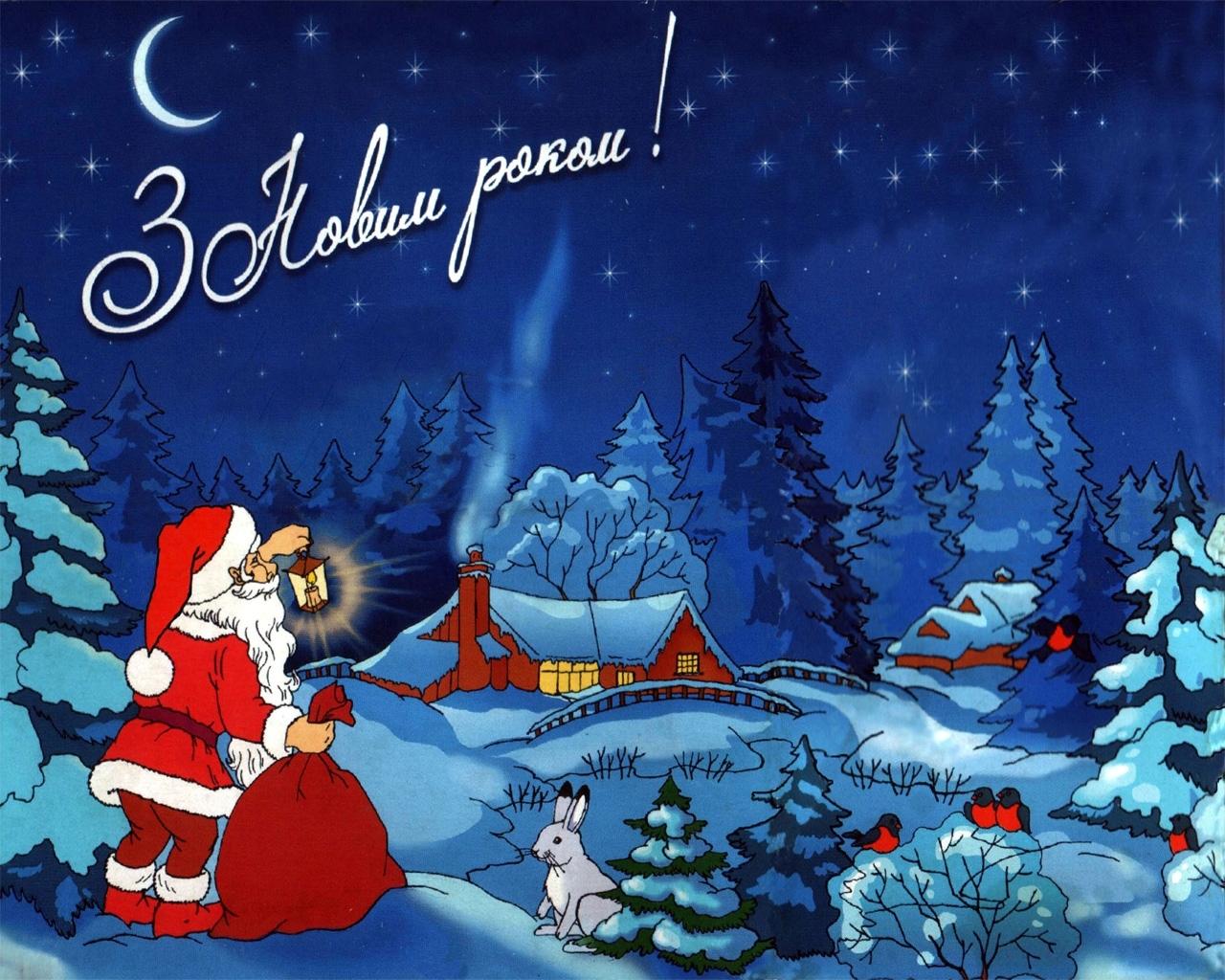 1617 скачать обои Праздники, Новый Год (New Year), Дед Мороз, Санта Клаус (Santa Claus), Рисунки, Открытки - заставки и картинки бесплатно